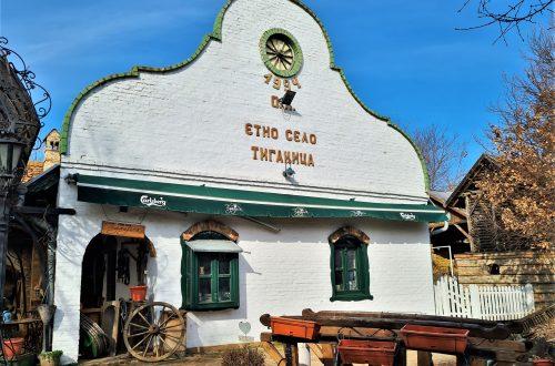 Etno selo Tiganjica